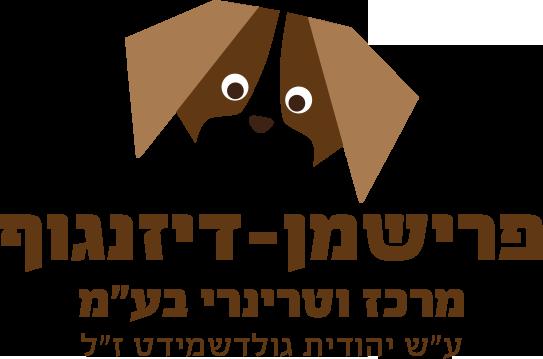 מרפאה וטרינרית פרישמן דיזינגוף לוגו